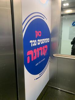 EasyDot_Israel_8